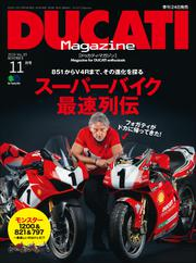 DUCATI Magazine(ドゥカティマガジン) (2019年11月号)