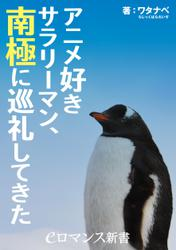 アニメ好きサラリーマン、南極に巡礼してきた