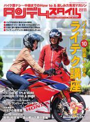 タンデムスタイル (No.210)