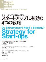 スタートアップに有効な4つの戦略