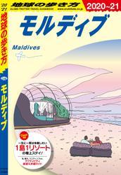 地球の歩き方 C08 モルディブ 2020-2021