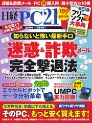 日経PC21 (2019年11月号)