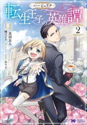 ハーシェリク 転生王子の英雄譚(コミック)