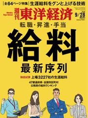 週刊東洋経済 (2019年9/28号)