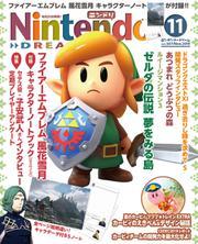 Nintendo DREAM(ニンテンドードリーム) (2019年11月号)