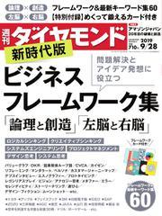 週刊ダイヤモンド (2019年9/28号)