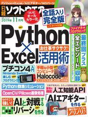 日経ソフトウエア (2019年11月号)