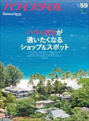 ハワイスタイル (No.59)