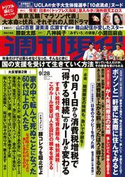 週刊現代 (2019年9/28号)