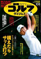 週刊ゴルフダイジェスト (2019/10/8号)
