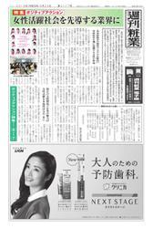 週刊粧業 (第3177号)