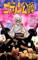 ゴブリン公爵 (少年チャンピオン・コミックス)