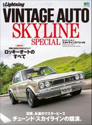別冊Lightningシリーズ (Vol.216 VINTAGE AUTO SKYLINE SPECIAL)