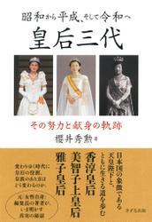 昭和から平成、そして令和へ 皇后三代(きずな出版)