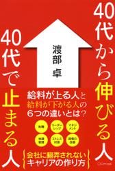 40代から伸びる人 40代で止まる人(きずな出版)