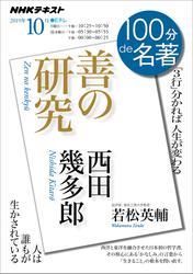 NHK 100分 de 名著西田幾多郎『善の研究』2019年10月【リフロー版】