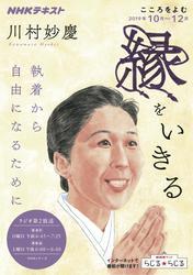 NHK こころをよむ縁をいきる ~執着から自由になるために2019年10月~12月【リフロー版】