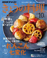 NHK きょうの料理 (2019年10月号)