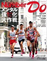 Number Do(ナンバー・ドゥ)秋のラン メンタル強化大作戦 (Sports Graphic Number PLUS(スポーツ・グラフィック ナンバー プラス))