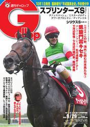 週刊Gallop(ギャロップ) (9月29日号)