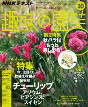 NHK 趣味の園芸 (2019年10月号)