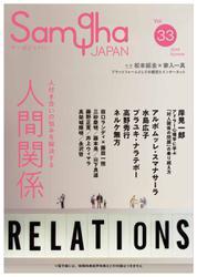 Samgha JAPAN(サンガジャパン) (vol.33)