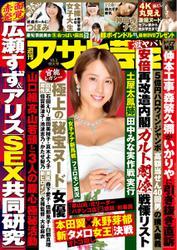 週刊アサヒ芸能 [ライト版] (10/3号)