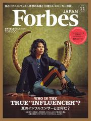 Forbes JAPAN(フォーブス ジャパン)  (2019年11月号)