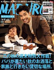 MADURO(マデュロ) (2019年11月号)