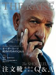 THE RAKE JAPAN EDITION(ザ・レイク ジャパン・エディション) (ISSUE30)