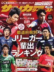 サッカーダイジェスト (2019年10/10号)