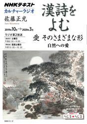 NHK カルチャーラジオ 漢詩をよむ (愛 そのさまざまな形 自然への愛2019年10月~2020年3月)