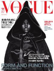 VOGUE JAPAN (ヴォーグ ジャパン)  (2019年11月号)