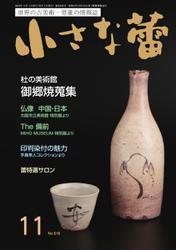 小さな蕾 (No.616)