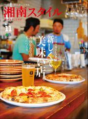 湘南スタイル magazine (2019年11月号)