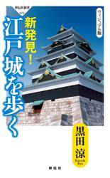 ヴィジュアル完全版 新発見! 江戸城を歩く