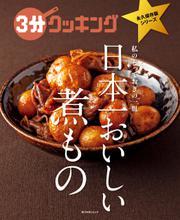 3分クッキング 永久保存版シリーズ 日本一おいしい煮もの