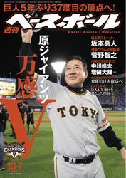 週刊ベースボール (2019年10/7号)