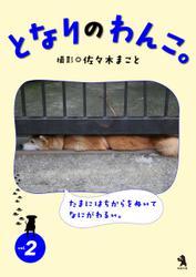 となりのわんこ。vol.2