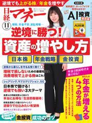 日経マネー (2019年11月号)