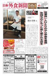 日本外食新聞 (2019/9/25号)