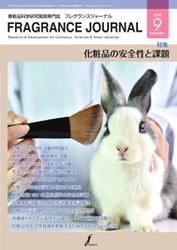 フレグランスジャーナル (FRAGRANCE JOURNAL) (No.471)