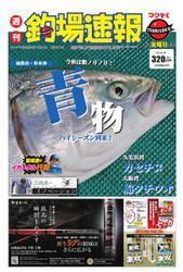 週刊 釣場速報 関西版 (2019/10/04号)