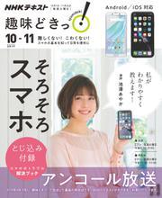 NHKテレビ 趣味どきっ!(火曜) (そろそろスマホ2019年10月~11月)