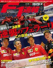 F1速報 (F1速報 2019年 10/3号 第15戦シンガポールGP)