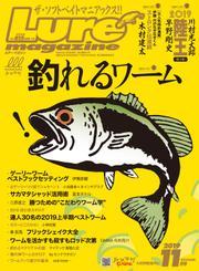 Lure magazine(ルアーマガジン) (2019年11月号)