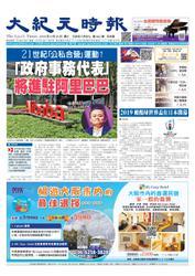 大紀元時報 中国語版 (9/25号)