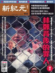 新紀元 中国語時事週刊 (652号)