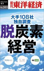 脱炭素経営―週刊東洋経済eビジネス新書No.311