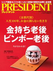 PRESIDENT(プレジデント) (2019年10.18号)